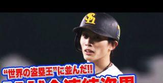 【世界レベルの】周東『プロ野球タイ 11試合連続盗塁』【スピードモンスター】