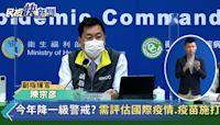 快新聞/今年恐無法降一級警戒? 陳宗彥透露「3個評估指標」