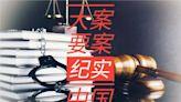 中國大案要案紀實——020.廣西九九年一號大案