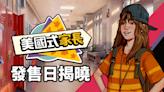 獲得《中國式家長》授權、模擬新作《美國式家長》10 月中旬在 Steam 平台上市