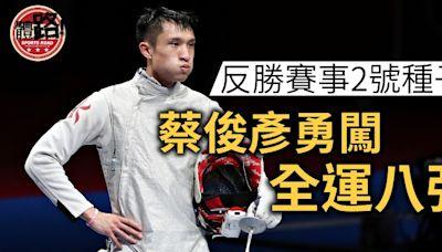 【陝西全運】蔡俊彥「刺」走2號種子闖男花八強