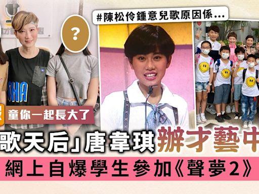 童你一起長大了 「兒歌天后」唐韋琪辦才藝中心 網上自爆學生參加《聲夢2》 - 晴報 - 娛樂 - 中港台