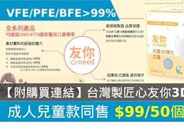 台灣製造康匠口罩新品牌匠心上市! 網店推匠心友你 3D 口罩成人兒童同售 $99/50個 - 香港經濟日報 - 中小企 - 行內熱話