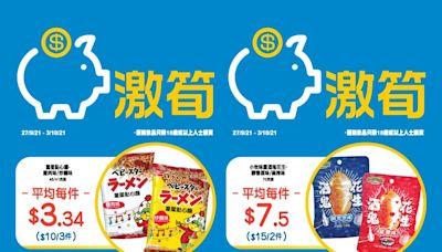 【OK便利店】零食、飲品、雪糕激筍推介(27/09-03/10)