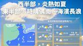氣象局PO未來一週天氣 「秋老虎很大隻」嚴防中暑-台視新聞網