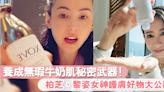柏芝御用化妝師揭秘 凍齡女神的妝前護膚「肌」密 原來同黎姿撞款? | 護膚保養 | SundayMore