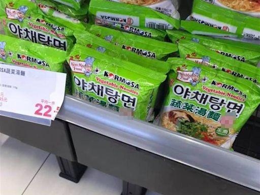 民眾搶買物資 這款綠包裝泡麵卻乏人問津...