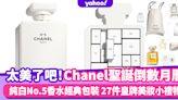 Chanel聖誕倒數月曆太美了吧!純白No.5香水經典包裝 27件皇牌美妝小禮物