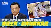 【三孩政策】李克強孫春蘭齊發聲 減輕生養和教育負擔 - 香港經濟日報 - 中國頻道 - 社會熱點