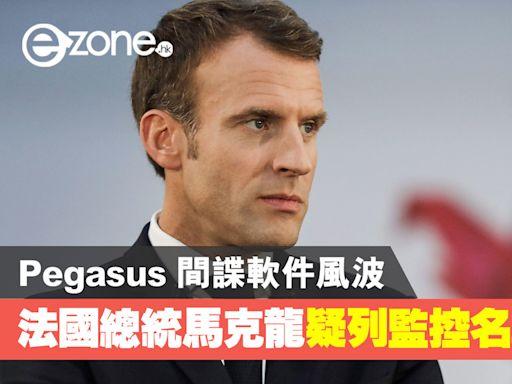 監視維權人士! 法國總統馬克龍疑列 Pegasus 軟件於監控名單之內 - ezone.hk - 科技焦點 - 電腦