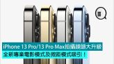 iPhone 13 Pro/13 Pro Max拍攝鏡頭大升級,全新專業電影模式及微距模式吸引!
