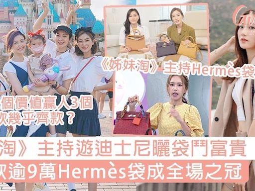 姊妹淘主持遊迪士尼曬袋鬥富貴!蔡嘉欣逾9萬Hermès袋成全場之冠 | GirlStyle 女生日常
