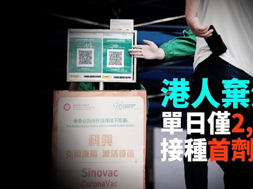 疫苗接種︱港人棄滅活 單日僅2,500人接種首劑科興創新低 16,500人打BioNTech第一針成新高 | 蘋果日報