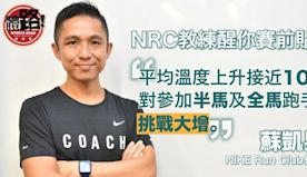 【香港馬拉松】酷熱天氣賽前準備「小貼士」 蘇凱男:這幾天要多喝水...