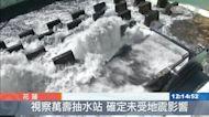 花蓮地震頻傳 視察抽水站狀況