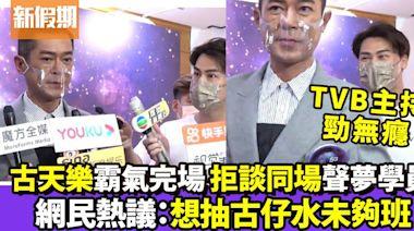 古天樂大讚張家朗 霸氣完場拒談同場《聲夢傳奇》學員 TVB主持勁無癮 | 影視娛樂 | 新假期