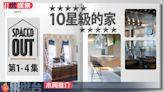 「堅離地 」《10星級的家》 「德州美國總統橢圓形辦公室」顛覆你對裝修的想像︱果燃上架   蘋果日報