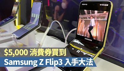 教你用消費券 HK$5,000 入手 MIRROR 代言 Samsung Galaxy Z Flip 3 5G - DCFever.com