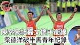 【香港馬拉松】男子半馬陳家豪紀嘉文攜手衝線 梁德洋破青年紀錄
