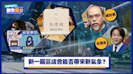 【都市擂台.直播】鍾劍華、袁彌昌:新一屆區議會能否帶來新氣象?