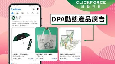 DPA動態再行銷 個人化廣告投遞促進轉單率