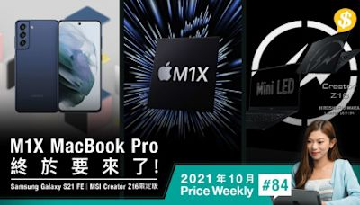 M1X MacBook Pro 終於要來了!Galaxy S21 FE 下周登場?藤原浩操刀 MSI Creator Z16特別版【Price Weekly #84 2021年10月 】 - Price 最新情報