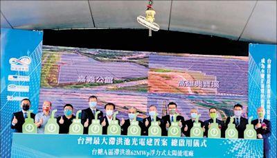 《嘉縣》台灣最大滯洪池光電啟用 沈榮津:部署綠能