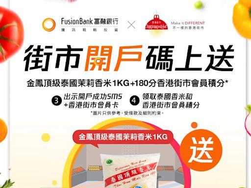 富融銀行夥建華「香港街市」推優惠 開戶口送包米