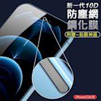 APPLE蘋果 iPhone13/13Pro 6.1吋 10D防塵網鋼化膜 全屏滿版手機保護貼 9H玻璃保貼 附貼膜神器