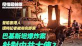 【4.23役情最前線】塔利班炸彈 攻擊中共大使