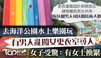 【水上樂園】海洋公園水上樂園有男人亂闖女更衣室尋人 女子受驚質疑搏懵:其他女士換緊衫 - 香港經濟日報 - TOPick - 休閒消費