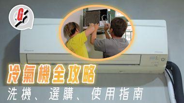 冷氣機全攻略|冷氣機清洗、選購、使用指南一文睇清 專家推介五金舖洗冷氣清潔劑最好用 | 蘋果日報