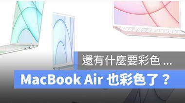 不止 iMac,MacBook Air 也可能披上彩色糖衣,MacBook Pro 也有機會換嗎? - 蘋果仁 - iPhone/iOS/好物推薦科技媒體