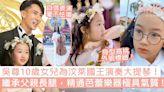 吳尊10歲女兒為汶萊國王演奏大提琴!繼承父親長腿,精通芭蕾樂器如貴氣小公主 | GirlStyle 女生日常