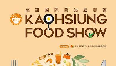 2021高雄國際食品展 高雄展覽館熱鬧開幕