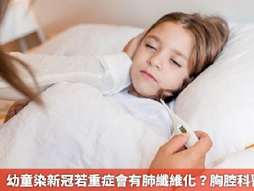 幼童染新冠若重症會有肺纖維化? 胸腔科醫師完整說明