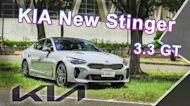 1匹馬力不用6500元?!高性價比韓系轎跑|KIA New Stinger 3.3 GT AWD 新車試駕