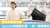 【升級再造】環保=零美感?設計師巧手改造舊衣 一針一線修補世界
