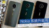 Nokia 系統升級甩轆 HMD 修訂 Android 11 更新時間表