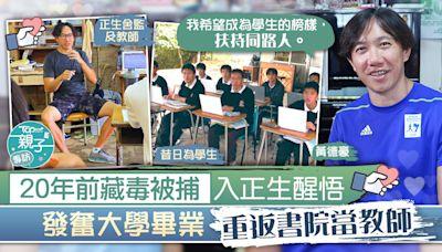 【正生教師】20年前藏毒被捕入正生醒悟 發奮大學畢業重返書院當教師扶持同路人 - 香港經濟日報 - TOPick - 親子 - 教育