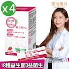 悠活原力 LP28敏立清Plus益生菌-草莓多多(30條/盒) x4入組