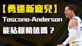 勇迷新寵兒:分析Juan Toscano-Anderson陣容定位,能站穩輪值嗎?