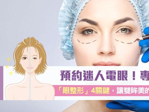 預約迷人電眼!專家提點「眼整形」4關鍵,讓雙眸美的更自然!