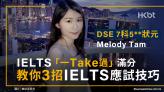 IELTS一take過攞頂級9分!DSE七科5**狀元Melody Tam教3招備戰IELTS
