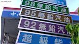 維持亞洲鄰國最低價 國內汽柴油價格凍漲 | 蕃新聞