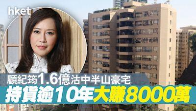【名人沽貨】顧紀筠1.6億沽中半山豪宅 持貨逾10年大賺8000萬 - 香港經濟日報 - 地產站 - 二手住宅 - 私樓成交