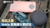 Nokia Power Earbuds Lite、Portable Wireless Speaker 真無線軍團試玩 - DCFever.com