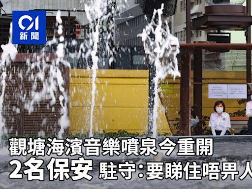 觀塘海濱音樂噴泉今重開 2名保安駐守:要睇住唔畀人搗亂