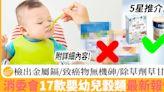消委會|幼兒穀類食品報告 聲稱加強鐵質BB糊仔 較標示值低14% |