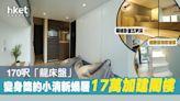 【裝修設計】屯門菁雋170呎龍床盤 17萬建閣樓 配活動樓梯櫃 - 香港經濟日報 - 地產站 - 家居生活 - 裝修設計